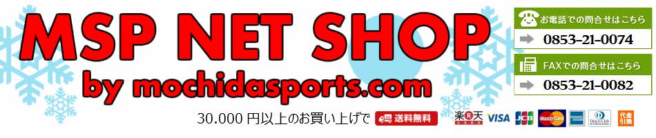 MSP NET SHOP 楽天市場店:スキー用品専門店 オガサカ レクザム デサント アトミック