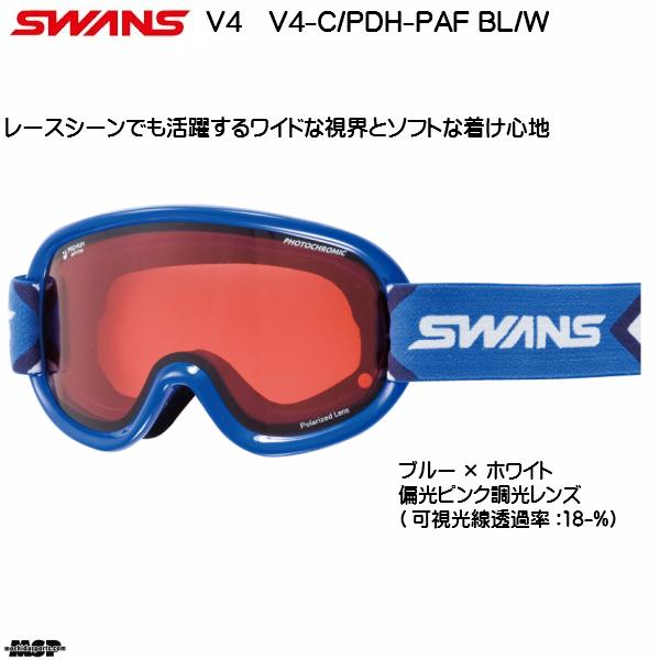 スワンズ スキーゴーグル SWANS V4-C/PDH-PAF BL/W ブルー×ホワイト [V4-C-PDH-PAF-BL-W]