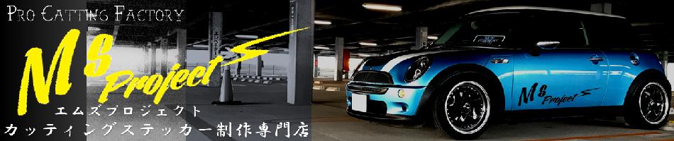 Ms Project:カッティングステッカー専門店