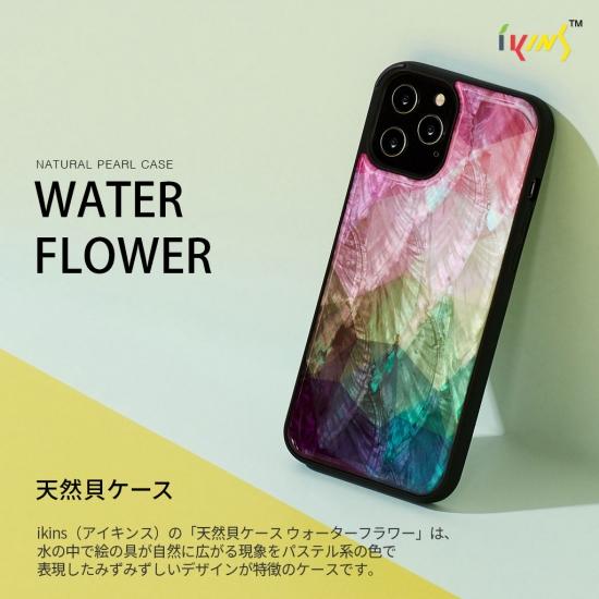 アイキンス iPhone 12 セール特別価格 Pro Max I19298i12PM 国内正規品 flower おすすめ特集 天然貝ケース 6.7ンチ ikins 天然貝特有の光沢と自然な貝の柄 Water