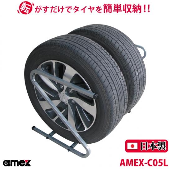 AMEX 青木製作所 タイヤラック タイヤを転がすだけで簡単収納 車庫の狭い一角などに設置 普通自動車用タイヤを収納可能 AMEX-C05L