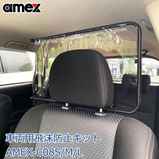 運転席 助手席間の間仕切りにも対応 AMEX 青木製作所 春の新作シューズ満載 日本製 車両用飛沫防止キット 格安店 車用飛沫防止 車両形状を選ばず専門工具は不要で取付が出来る パーテーションキット AMEX-C08S AMEX-C08L