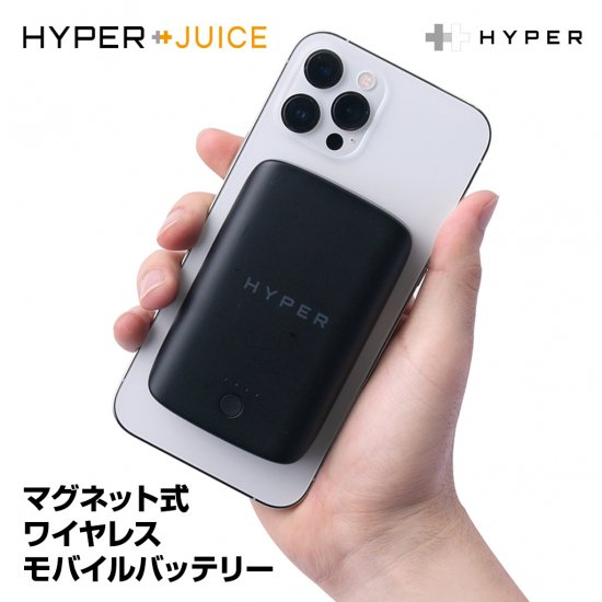 HyperJuice マクネット式ワイヤレスモハイルハッテリー