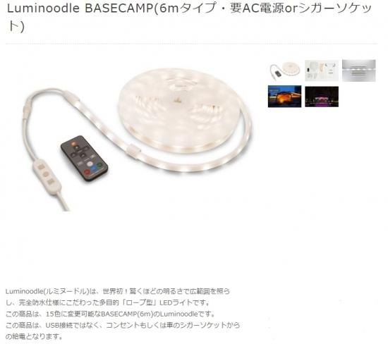 <Power Practical> Luminoodle BASECAMP ルミヌードル 6mロープ型防水LEDライト 最大3000ルーメン 15色変更可能なリモコン付 AC仕様 緊急時やや水槽ライトとして