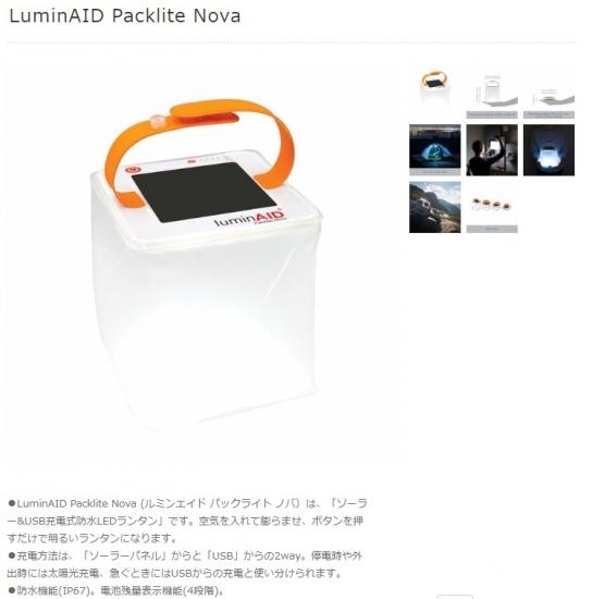 LUM-PLNVB セットアップ LuminAID ルミンエイド Packlite Nova 最大75ルーメン4段階で調整 ソーラーUSB充電式防水LEDランタン 軽量約180g 買い取り 国内正規品