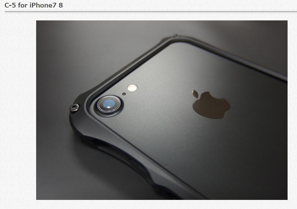 REAL EDGE 入曽精密 早割クーポン  シンプルかつ奥深いデザインワークのバンパータイプ ストラップの取り付け可能 iPhone 8 7 SE 推奨 for 第2世代 iPhone7 C-5 ジュラルミンより削り出した傑作わずか22g超軽量日本製バンパー 4.7インチ C5-MB7