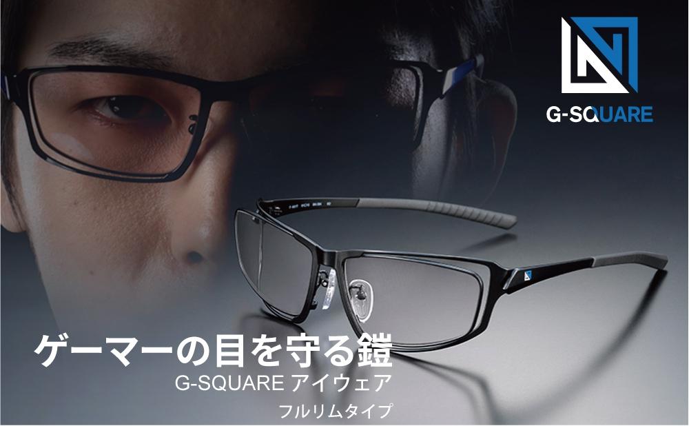 NIDEK ニデック G-SQUAREアイウェア Professional Model フルリム 日本の医療メーカーがゲーマーの目を守る為に作りあげたゲーミンググラス F-01-eyewear-pro
