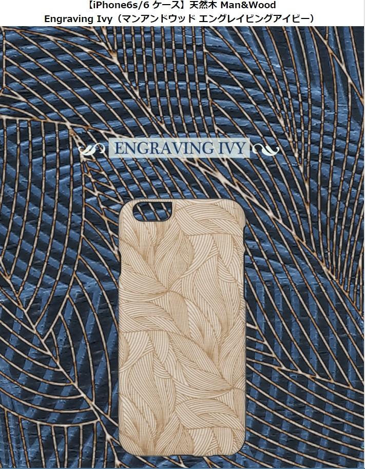 こだわりの天然木使用 ManWood iPhone6s 期間限定特価品 iPhone6 4.7インチ 天然木使用 マンアンドウッド I6970iP6S エングレイビングアイビー ショップ Engraving Ivy