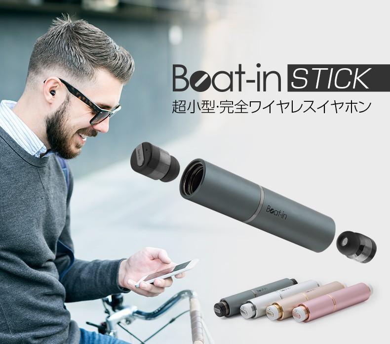 <国内正規品>Beat-in ビートイン ワイヤレスイヤホン Beat-in Stick Bluetooth 4.1対応 左右 ケーブル要らずの完全独立型 BI9318 BI9319 BI9320