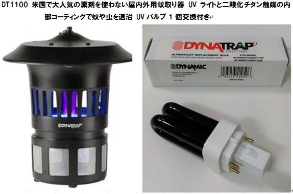 国内正規品 DynaTrap ダイナトラップ 米国で大人気の薬剤を使わない屋内外用蚊取り器 UVバルブ1個交換付き DT1100 (本体は本国内1年保証付き)