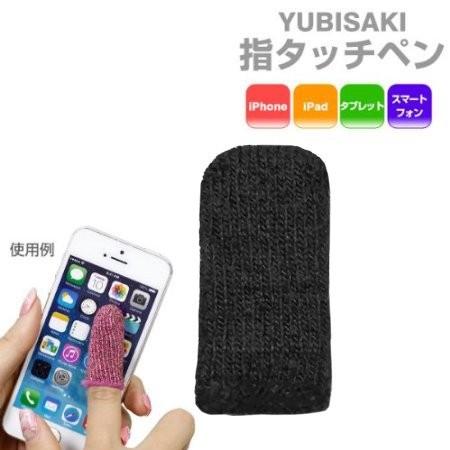 指紋が付かないでiphoneやスマートフォンのゲームが可能 日時指定 YUBISAKI 指先 素手でも 手袋の上からでもタッチパネルを楽々操作 RMYUBI002BK PUBG 販売期間 限定のお得なタイムセール IUGGAN 荒野行動 スマホゲーム Mobile