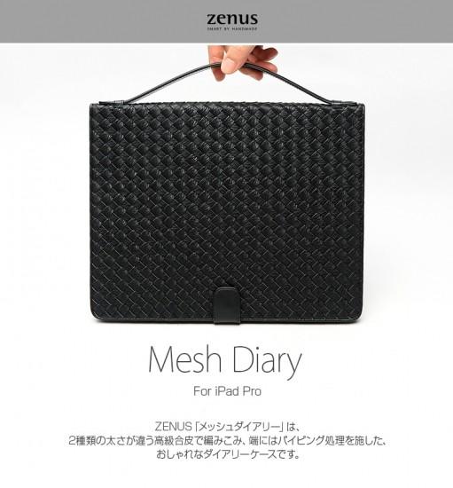 <ZENUS> 【iPad Pro ケース】 手帳型 手提げ可能なケース Mesh Diary(ゼヌス メッシュダイアリー) 持ち運びできる手提げタイプ Z9798iPP Z9799iPP