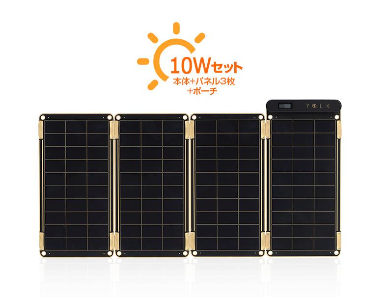 YOLK Solar ヨーク ソーラーチャージャー ソーラー充電器 Solar Paper ソーラーペーパー 10Wセット クラウドファンディングで話題の商品 YO9000