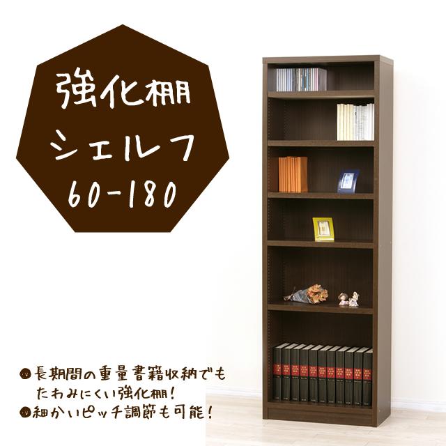 【送料無料】 強化棚シェルフ 60-180 (40227)【KR】