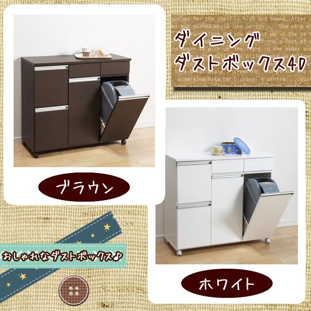 【送料無料】ダイニングダストボックス 4D (23713)【KR】