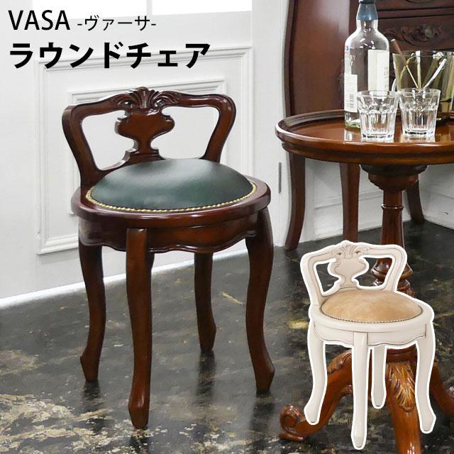 【送料無料(一部地域除く)】ヴァーサ 背付きラウンドチェア 1脚(24873・35267) 椅子 ホワイト ブラウン【KR】