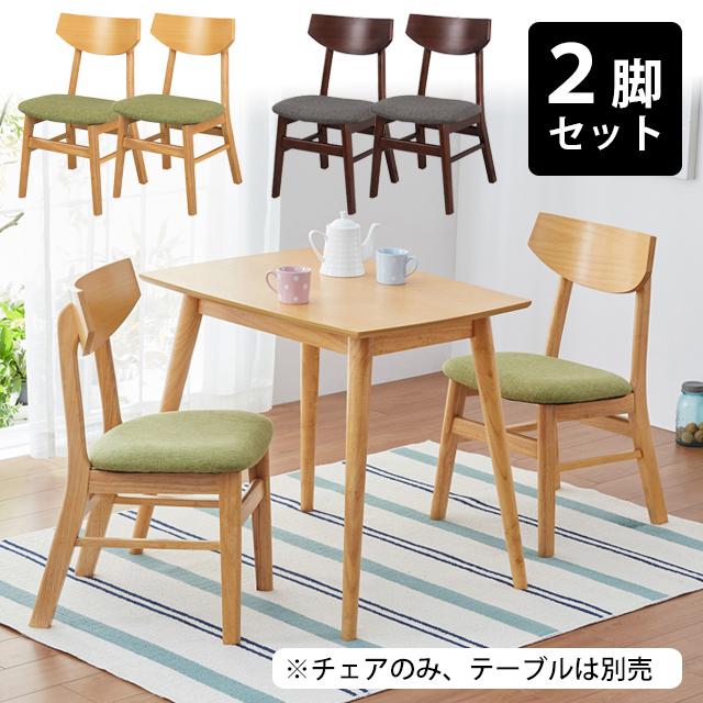【送料無料(一部地域除く)】 天然木ダイニングチェア2脚組R(6371・8137)ナチュラル ブラウン 椅子 イス 完成品 2脚セット 2個組 ダイニング 食卓椅子 ユーリ【KR】