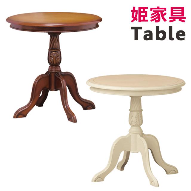 【送料無料(一部地域除く)】コモ テーブル(92168) ホワイト ブラウン【KR】
