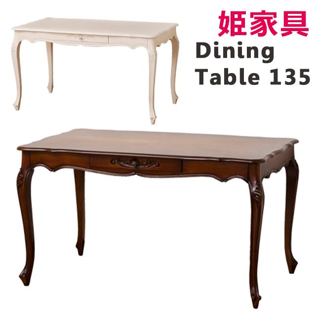 【送料無料(一部地域除く)】コモ ダイニングテーブル135(92207) ホワイト ブラウン【KR】