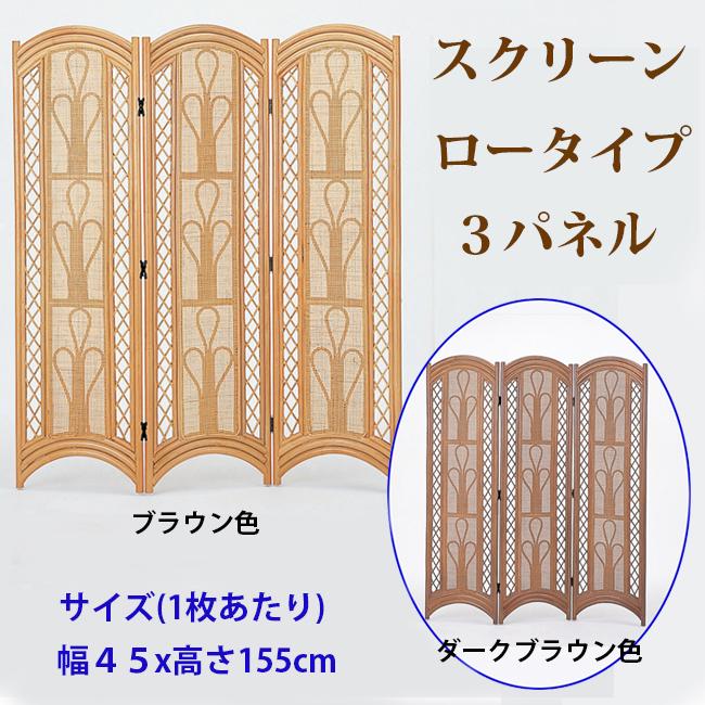 【送料無料】(人気商品)籐スクリーン3パネル ロータイプ B-709B (250873-kr) rattan【IE】