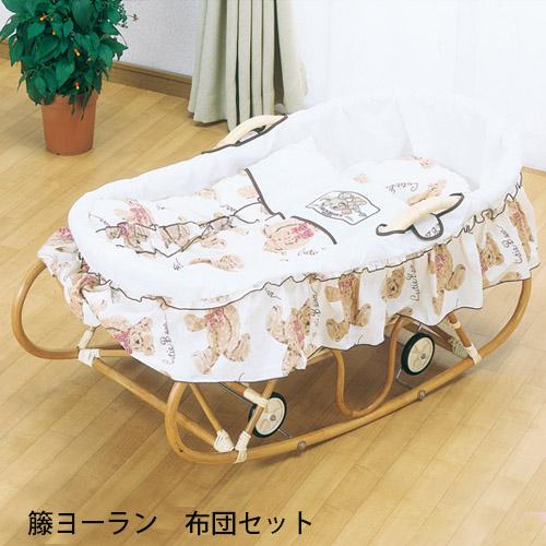 【送料無料】籐(ラタン) 赤ちゃんの指定席  ヨーランF-213A (250751) 布団セット付  車輪付き rattan【IE】