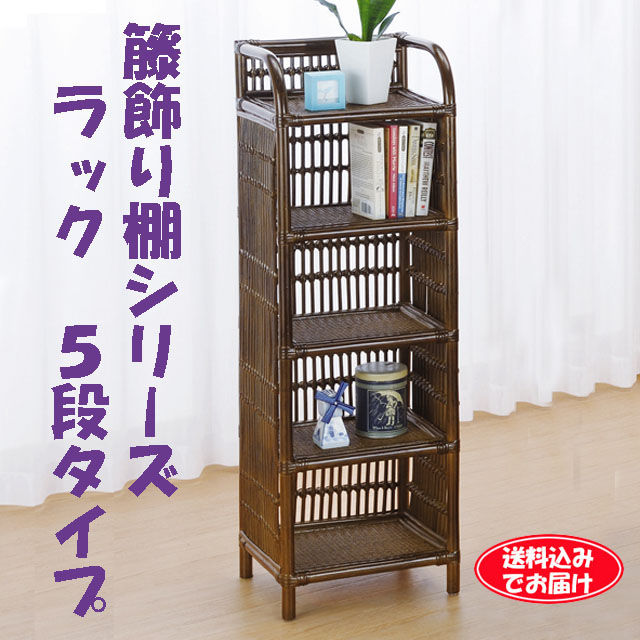 【送料無料】籐(ラタン) スリムボディ- ラック 5段タイプ ブラウン R-304B (251030) romantic rattan 【IE】