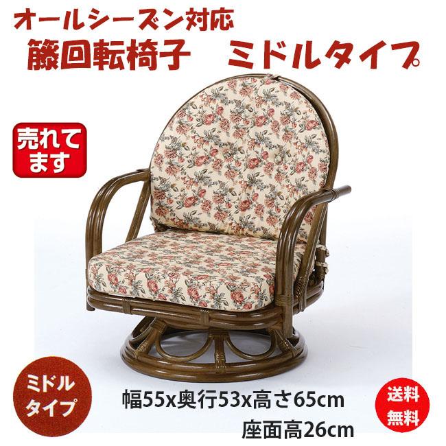 【送料無料】(好評品)オールシーズン対応 籐回転座椅子ミドルタイプ S-252B (250936) rattan【IE】