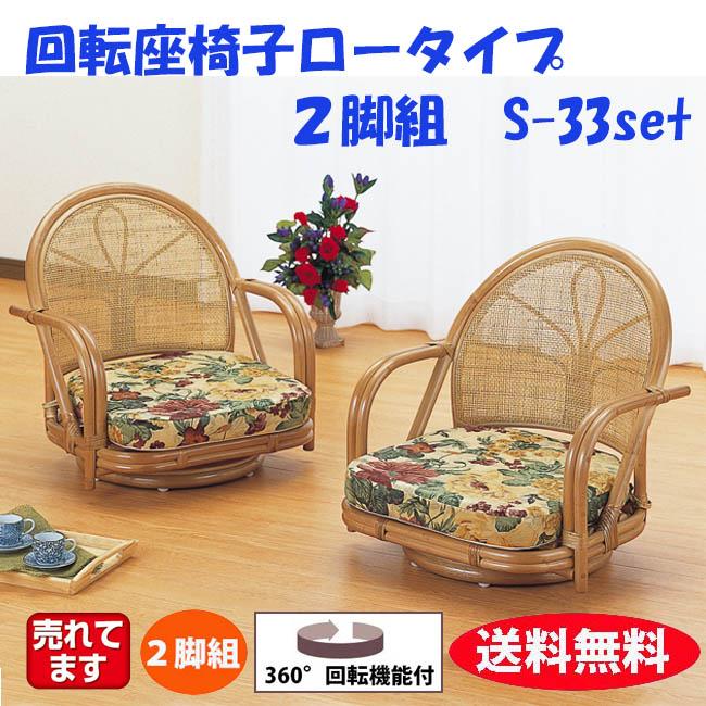 【送料無料】 (人気商品)籐(ラタン) 回転座椅子 ロータイプ2脚組 S-33set(250927) rattan【IE】