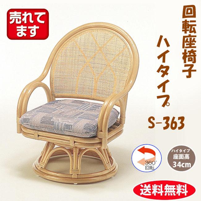 【送料無料】ラウンドチェアー 立ち座りが楽な回転座椅子 ハイタイプ S-363 (251084) 人気商品 オールシーズン対応 rattan【IE】