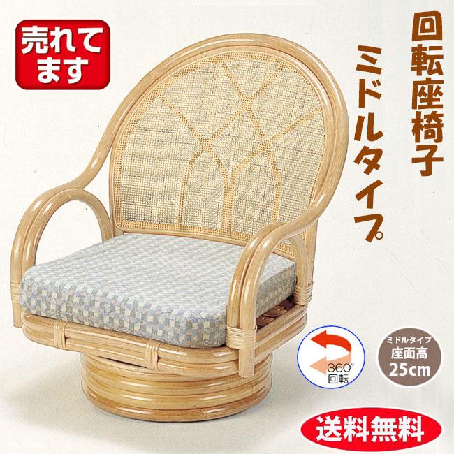 【送料無料】ラウンドチェアー 立ち座りが楽な回転座椅子 ミドルタイプ S-365 (251085) 人気商品 オールシーズン対応 rattan【IE】