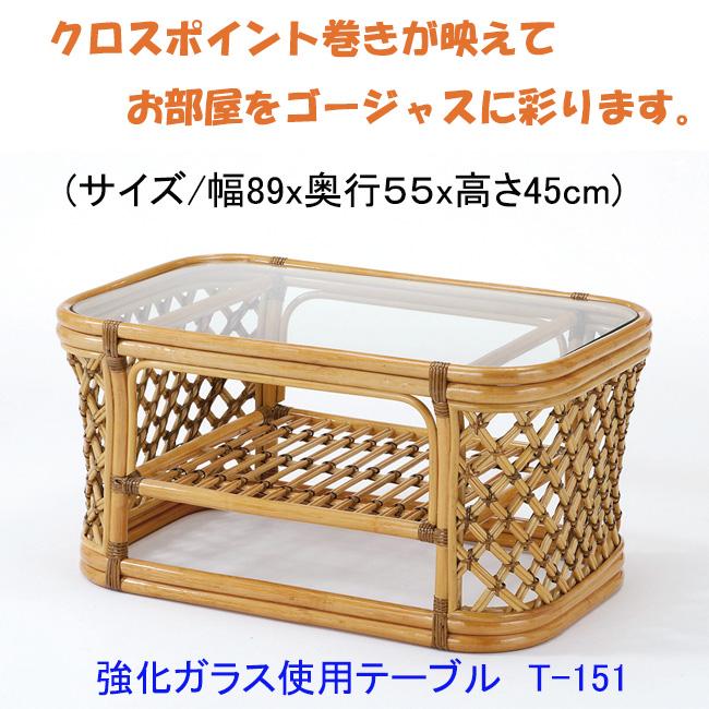 【送料無料】(人気商品) 籐(ラタン) 強化ガラス使用 センターテーブル ブラウンカラー T-151(250783) rattan【IE】