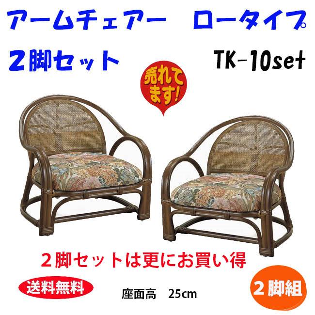 【送料無料】(お買い得品) 膝痛・腰痛の方にラクな籐(ラタン) アームチェアー ロータイプ2脚セット TK-10set(250916) rattan【IE】