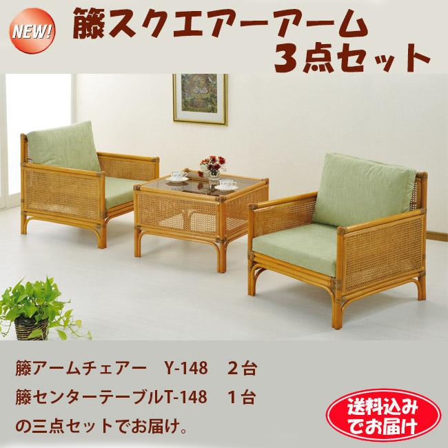 【送料無料】直線的デザイン 籐スクエアリビング3点セットy148t148 (251038) rattan【IE】