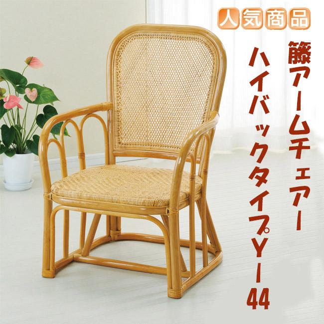 【送料無料】(人気商品)リラックスできるハイバックタイプ 籐アームチェアー Y-44(251065) 【IE】romantic rattan