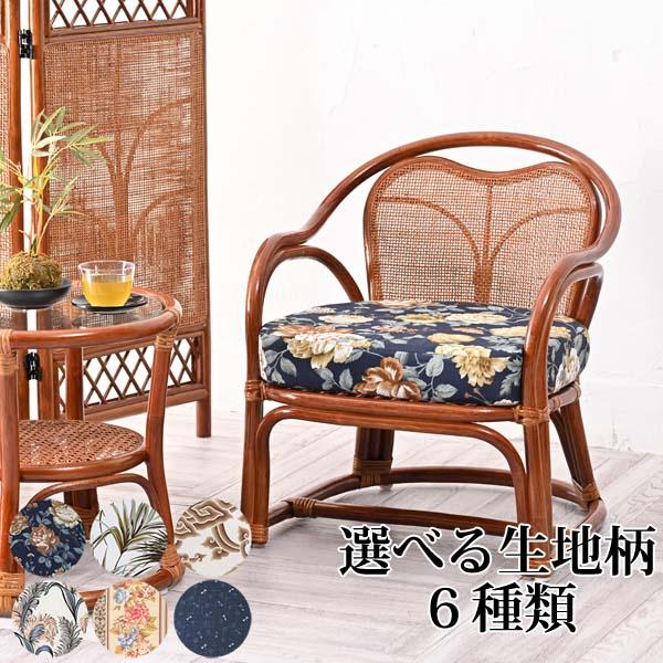 【送料無料(一部地域除く)】ラタンらくらくチェア ミドルタイプ C332HR 選べるクッション6種類 プリント生地タイプ (50566-kr) ラタンチェア 籐椅子 籐の椅子 座椅子 籐座椅子 籐家具 ラタン家具【RW】