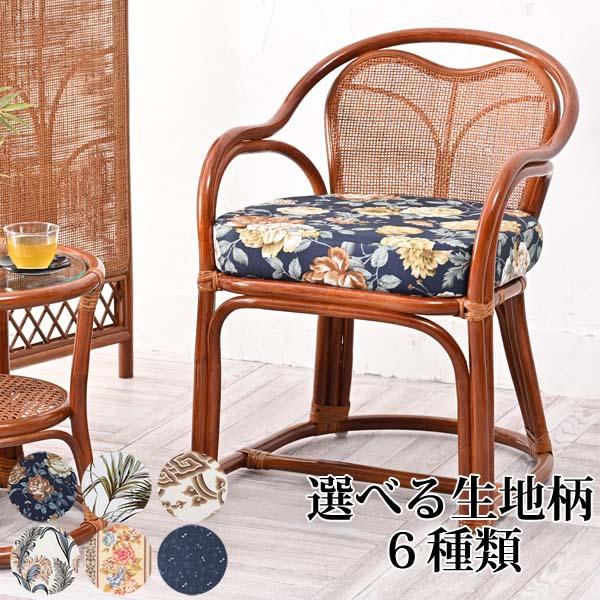 【送料無料(一部地域除く)】ラタンらくらくチェア ハイタイプ C333HR 選べるクッション6種類 プリント生地タイプ (50577-kr) ラタンチェア 籐椅子 籐の椅子 座椅子 籐座椅子 籐家具 ラタン家具【RW】