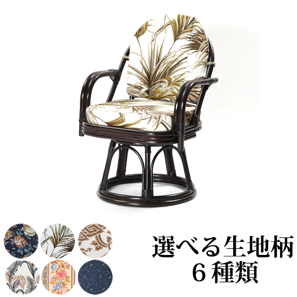 【送料無料(一部地域除く)】ラタン回転座椅子 エクストラハイタイプ ダークブラウン c723CB 選べるクッション6種類 プリント生地タイプ 背クッション付き (50282-kr) ラタンチェア 籐椅子 籐の椅子 座椅子 回転座椅子 籐座椅子 籐家具 ラタン家具【RW】