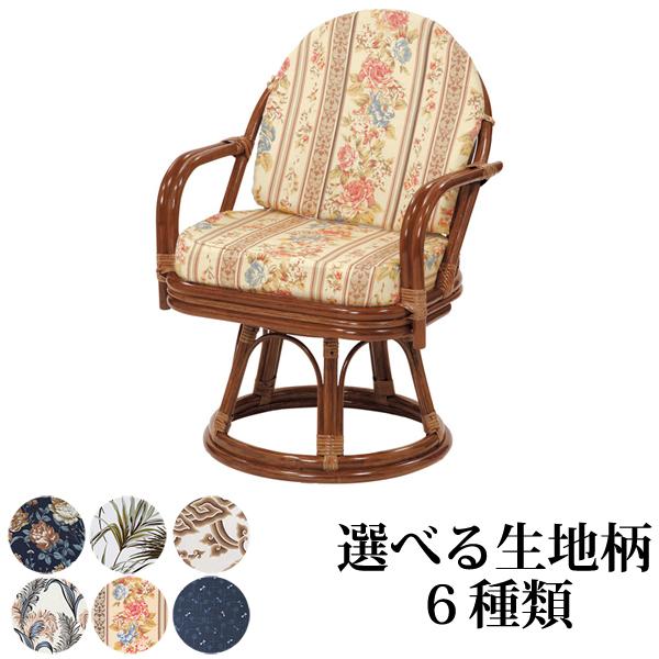 【送料無料(一部地域除く)】ラタン回転座椅子 エクストラハイタイプ ブラウン c723HR 選べるクッション6種類 プリント生地タイプ 背クッション付き (50326-kr) ラタンチェア 籐椅子 籐の椅子 座椅子 回転座椅子 籐座椅子 籐家具 ラタン家具【RW】