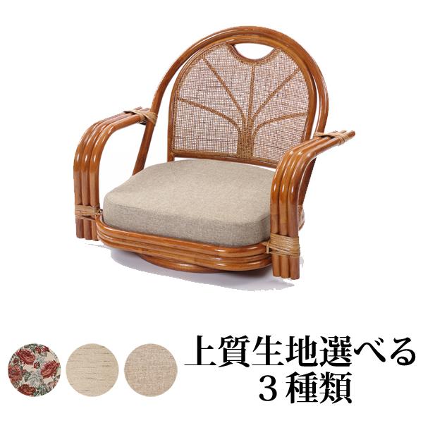 【送料無料(一部地域除く)】ラタン ワイド回転座椅子 ロータイプ ブラウン C820HR 選べるクッション3種類 織り生地タイプ (50213-kr) ラタンチェア 籐椅子 籐の椅子 座椅子 回転座椅子 籐座椅子 籐家具 ラタン家具【RW】