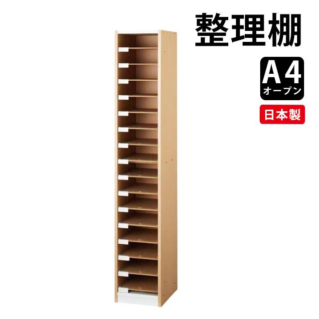 【送料無料(一部地域除く)】日本製 A4用紙整理棚 オープン PLN-21(270005) 16段 資料整理 カタログ 整理 整頓 153cm 棚 A4 収納 追加棚あり(別売)【代引・日時指定不可】【VT】