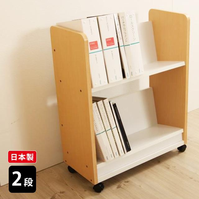 【送料無料(一部地域除く)】日本製ファイルワゴン【2段】PLN-45(270026)本棚 木製 棚 ファイル整理 雑誌 アルバム整理に ナチュラル 整理整頓 キャスター付【代引・日時指定不可】【VT】