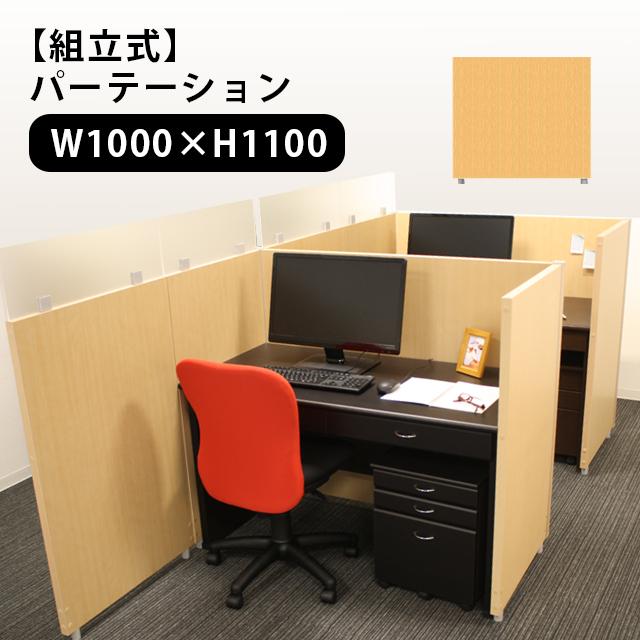 【送料無料(一部地域除く)】日本製 パーティションパネル 1000×1100 オフィス パーテーション 仕切り【代引・日時指定不可】【VT】