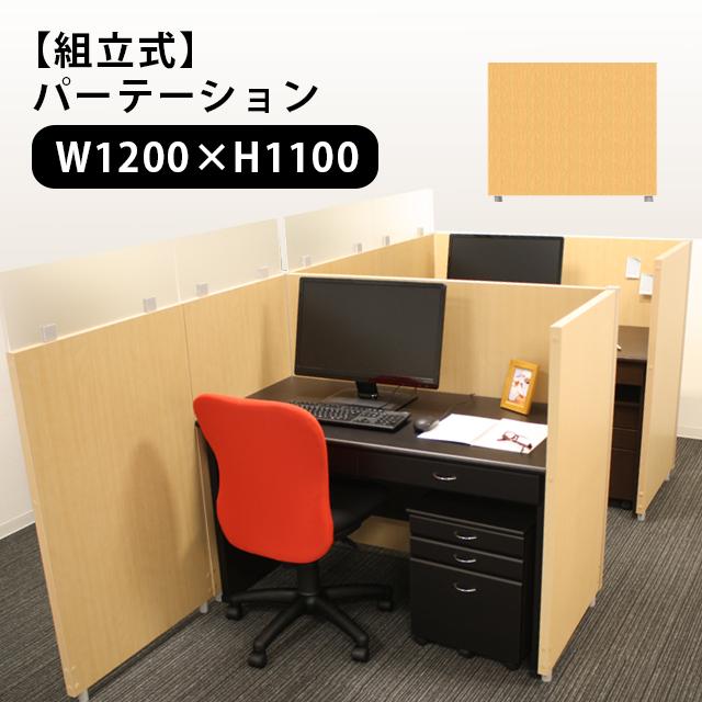 【送料無料(一部地域除く)】日本製 パーティションパネル 1200×1100 オフィス パーテーション 仕切り【代引・日時指定不可】【VT】
