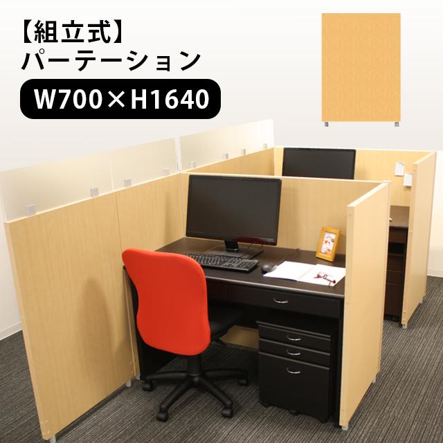 【送料無料(一部地域除く)】日本製 パーティションパネル 700×1640 オフィス パーテーション 仕切り【代引・日時指定不可】【VT】