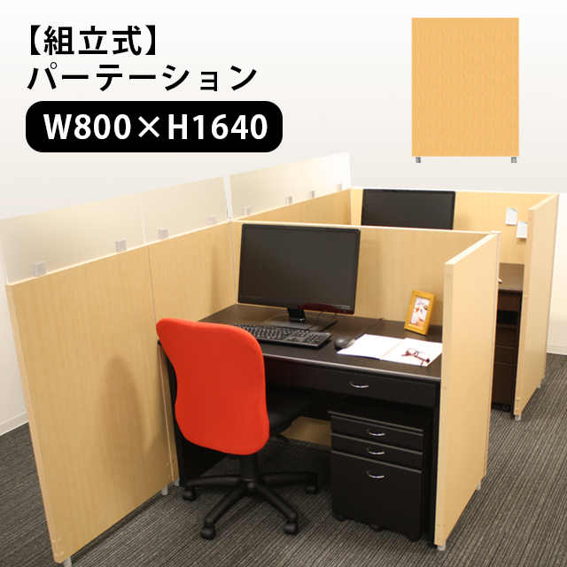 【送料無料(一部地域除く)】日本製 パーティションパネル 800×1640 オフィス パーテーション 仕切り【代引・日時指定不可】【VT】