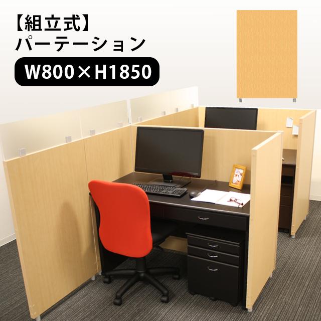 【送料無料(一部地域除く)】日本製 パーティションパネル 800×1850 オフィス パーテーション 仕切り【代引・日時指定不可】【VT】