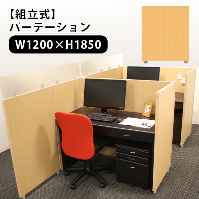 【送料無料(一部地域除く)】日本製 パーティションパネル 1200×1850 オフィス パーテーション 仕切り【代引・日時指定不可】【VT】