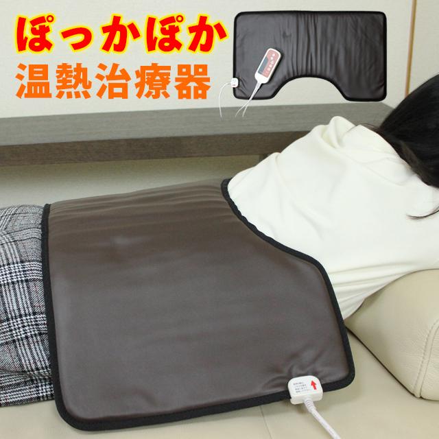 【送料無料(一部地域除く)】温熱治療器ぽっかぽか (58217)  冷え性 腰痛 温め 効果 【KR】