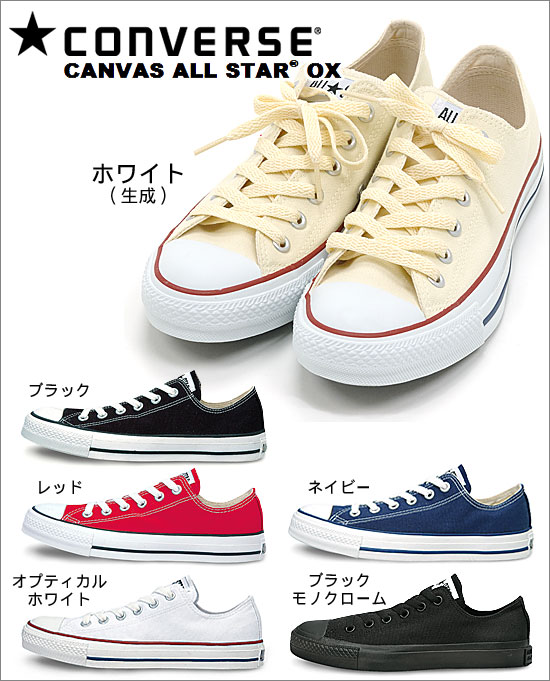 e40a5f044e6c86 manhattan store  converse (Converse) men s  amp  Lady s low-frequency cut  sneakers (  man   woman   black   white   red   dark blue for  CANVAS ALL  STAR OX  ...