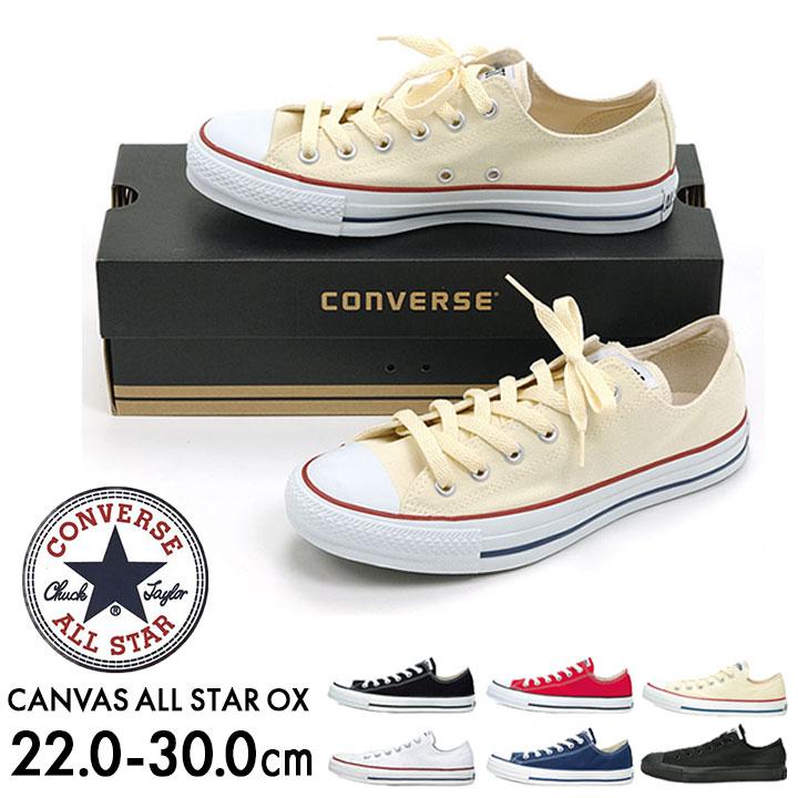 2converse 23.5